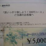 '16.6.25当選☆ポリデント®で旅行券5000円分が当選!
