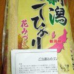 '16.7.14当選☆万代×キリン 新潟こしひかり「花みづき®5kg」