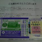 '16.7.15当選☆万代×アサヒビール☆サマージャンボ宝くじ連番10枚が当選!