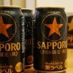 サッポロ黒ラベルで 2016年限定サッポロ黒ビール