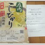'16.12.3当選☆近商×キッコーマン☆庄内こしひかり5kg