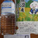 '16.12.6当選☆三幸製菓で新米2kg&ミネラルウォーター