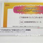 '16.12.10当選☆グリコプリッツ☆プロのねぎらい~出張家事代行コース~当選♪