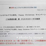 '16.12.14当選☆コノミヤ×アサヒ飲料☆クリスマスケーキ引換券当選!