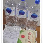 '16/12/24当選☆万代×キリンでつや姫2kg+アルカリイオン水3本