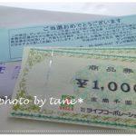 '16.12.26届☆ライフ×グンゼ☆商品券2000円分が当選♪