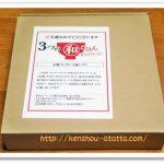 '17.1.14当選☆ダイエー×キッコーマン☆木製ワンプレート皿ペア