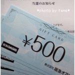 '17.4.9当選☆阪急オアシス×日清シスコ☆商品券2000円