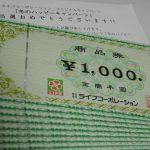 '17.3.24当選☆ライフ×ペット商品☆ライフ商品券1万円当選♪