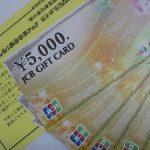 '17.3.30届☆味の素冷凍食品/ビンゴ☆JCB商品券2万円分が当選♪