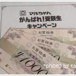 '17.4.28当選☆アプロ×東洋水産☆商品券3000円当選♪