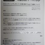 '17.5.11当選☆コノミヤ×各メーカー☆新米5kg当選!のお知らせ