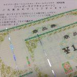 '17.5.31当選☆ライフ×ユニ・チャームペットケア☆ライフ商品券2000円分当選♪