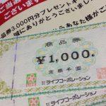 '17.6.20当選☆ライフ×クラシエフーズ☆ライフ商品券3000円分