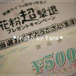 '17.5.13届☆花粉超撃退キャンペーン☆スギ薬局商品券500円が当選!