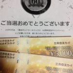 '17.7.1当選☆森永ホットケーキミックスでVJAギフトカード1万円分