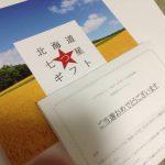 '17.7.21当選☆イズミヤグループ×サッポロビール☆北海道7つ星ギフトカタログ