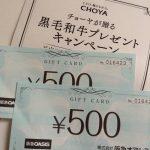 2017/8/2当選☆阪急オアシス×チョーヤ☆Wチャンス/商品券1000円分