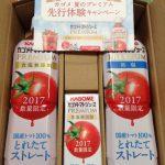 2017/8/4当選☆ダイエー×カゴメ☆夏のプレミアムトマトジュース3本セット