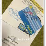 2017.8.23当選☆トロナジャパン☆ゼンショークーカ1000円分当選♪