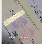 2017.8.12当選☆コープこうべ×サントリーで商品券1000円