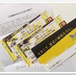 2017/8/12当選☆阪神×ヤクルト戦・甲子園チケットペア