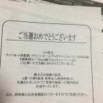 2017/9/14当選☆ライフ×小林製薬・クラシエで日帰り温泉食事&入浴券