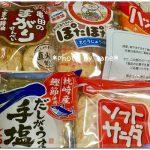 2017/9/30当選☆イトーヨーカドー×亀田製菓で亀田のお菓子が当選しました♪
