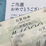 2017.11.4当選☆アプロ×パスコ☆商品券2000円分が当選!