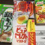 2017.11.7当選☆コノミヤ×味の素☆Wチャンス・商品詰め合わせ