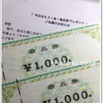 2017.11.10当選☆ライフ×ヤマザキナビスコ☆ライフ商品券2000円分