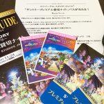 2017.11.11当選☆サントリー☆USJ/ユニバーサルジャパンパス貸切ナイトペア当選♪
