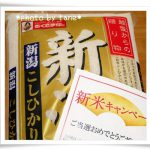 2017.11.24当選☆光洋×キッコーマン☆新潟こしひかり新米5kg当選♪