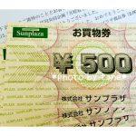 2018.3.6当選☆サンプラザ×月桂冠☆サンプラザ商品券2000円分