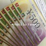 2018.1.31当選☆キリン堂グループ×味の素☆商品券5000円