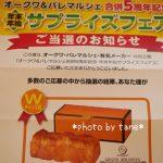 2018.3.23当選☆オークワ&パレマルシェ☆グランボロニヤメープルローフ(1箱)