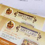 2018.4.22☆イセ食品☆森のたまご引換券
