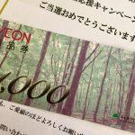 2018.5.9☆光洋×明治☆イオン商品券1000円分