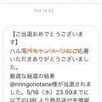 2018.5.11☆松竹梅☆ハル澪パ☆インスタグラムキャンペーン当選通知