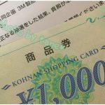 2018.6.20当選☆コーナン×3M☆商品券1000円分