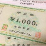 2018.6.20届☆ライフ×ヤマザキビスケット☆ライフ商品券2000円分当選♪