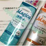 2018.6.28当選☆ライオン☆マジカ洗剤2個セット