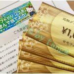 2018.6.30☆近商×サントリー・アサヒ・キリン・ポッカ☆商品券5000円分が当選♪