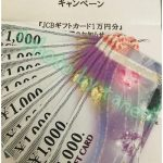 2018.7.1☆シマダヤ☆JCBギフト1万円分