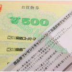 2018.7.19当選☆関西スーパー×三幸製菓☆商品券2000円分