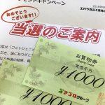 2018.9.24届☆アプロ×エバラ☆商品券2000円分が当選♪