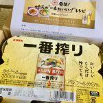 2018.8.7当選☆キリンビール☆キリン一番搾り6缶