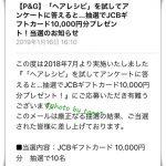 2019.1.16☆P&G☆JCBギフト1万円当選のメールが当選きました♪