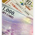 2019.2.10☆コノミヤ×キッコーマン☆JCBギフト1000円分