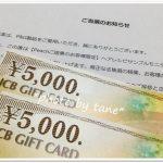 2019.2.28届☆P&G☆当確分:JCBギフトカード1万円分が届きました!